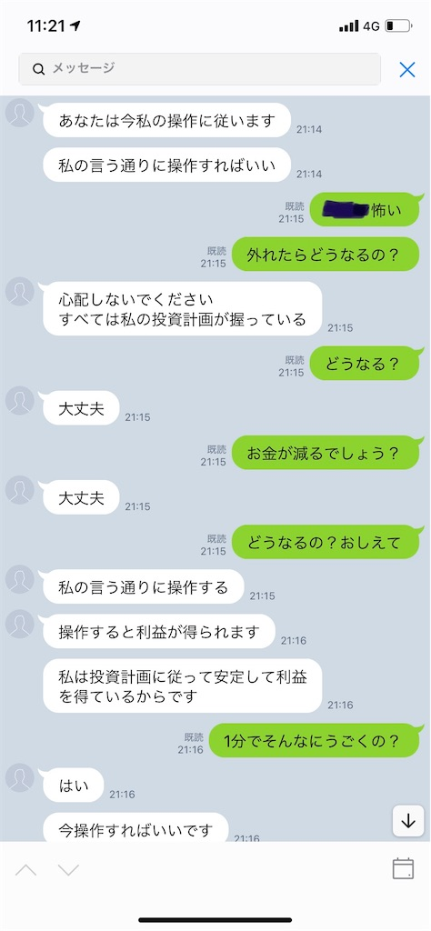 f:id:miso_onna:20210628184108j:image