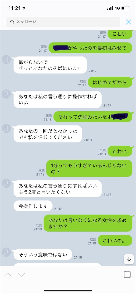 f:id:miso_onna:20210628185638j:image