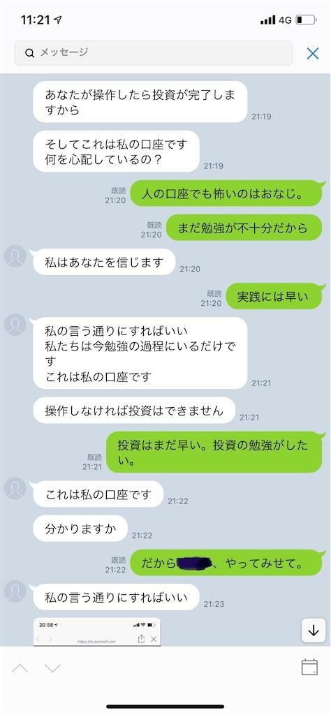 f:id:miso_onna:20210628185721j:image