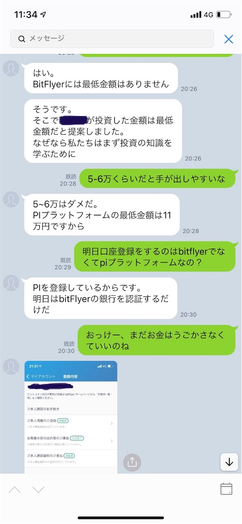 f:id:miso_onna:20210629142902j:image
