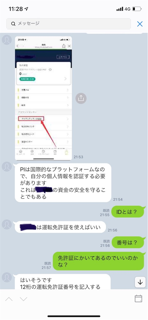f:id:miso_onna:20210629142940j:image