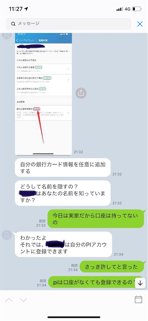 f:id:miso_onna:20210629142943j:image