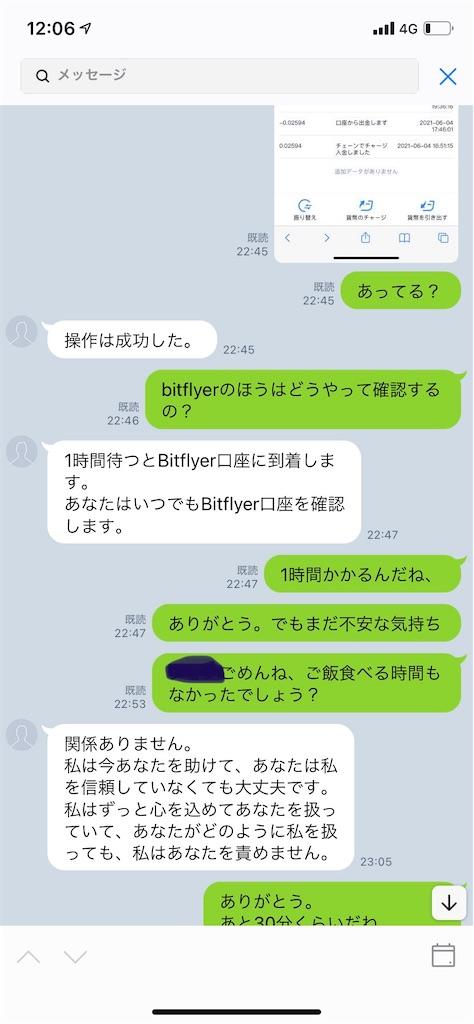 f:id:miso_onna:20210701115500j:image