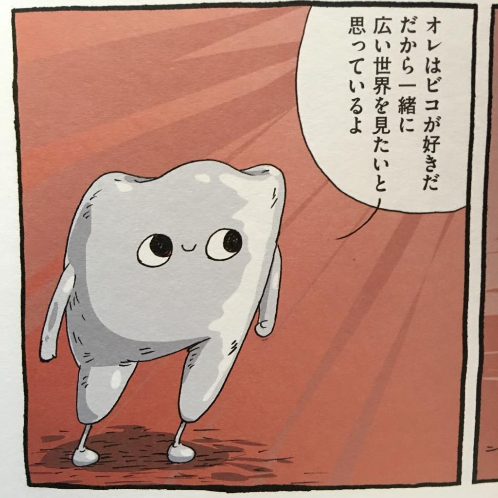 f:id:misochaduke:20170517212159j:plain