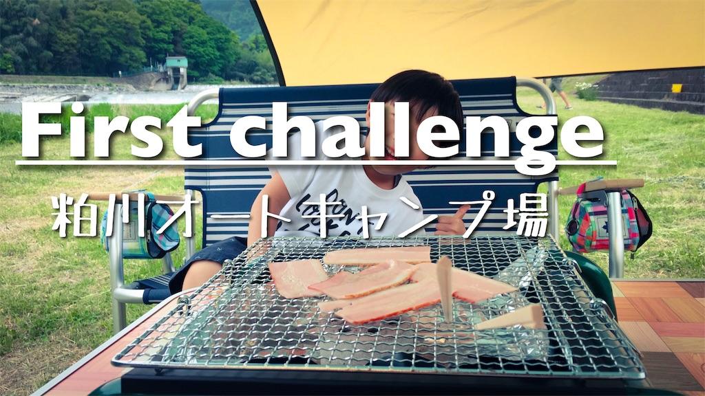 f:id:misojicamp:20190112081945j:image