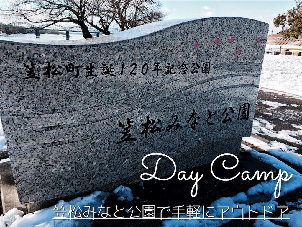 f:id:misojicamp:20190112193211j:image