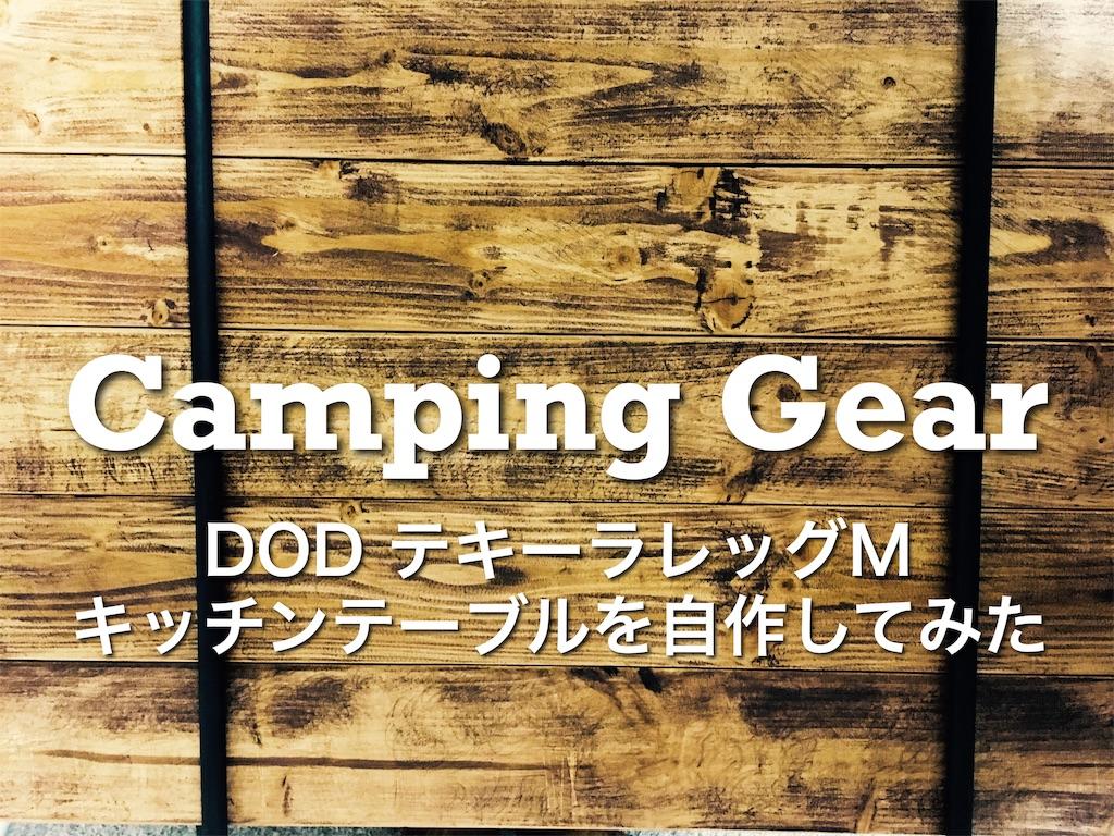 f:id:misojicamp:20190114173421j:image