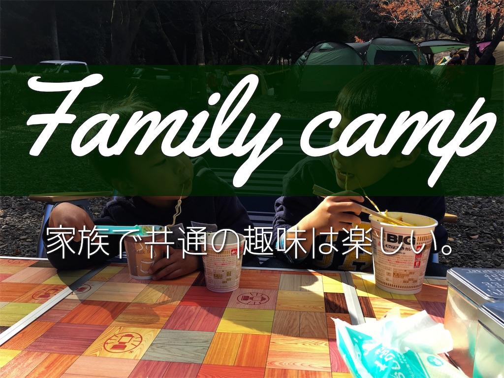 f:id:misojicamp:20190116214914j:image