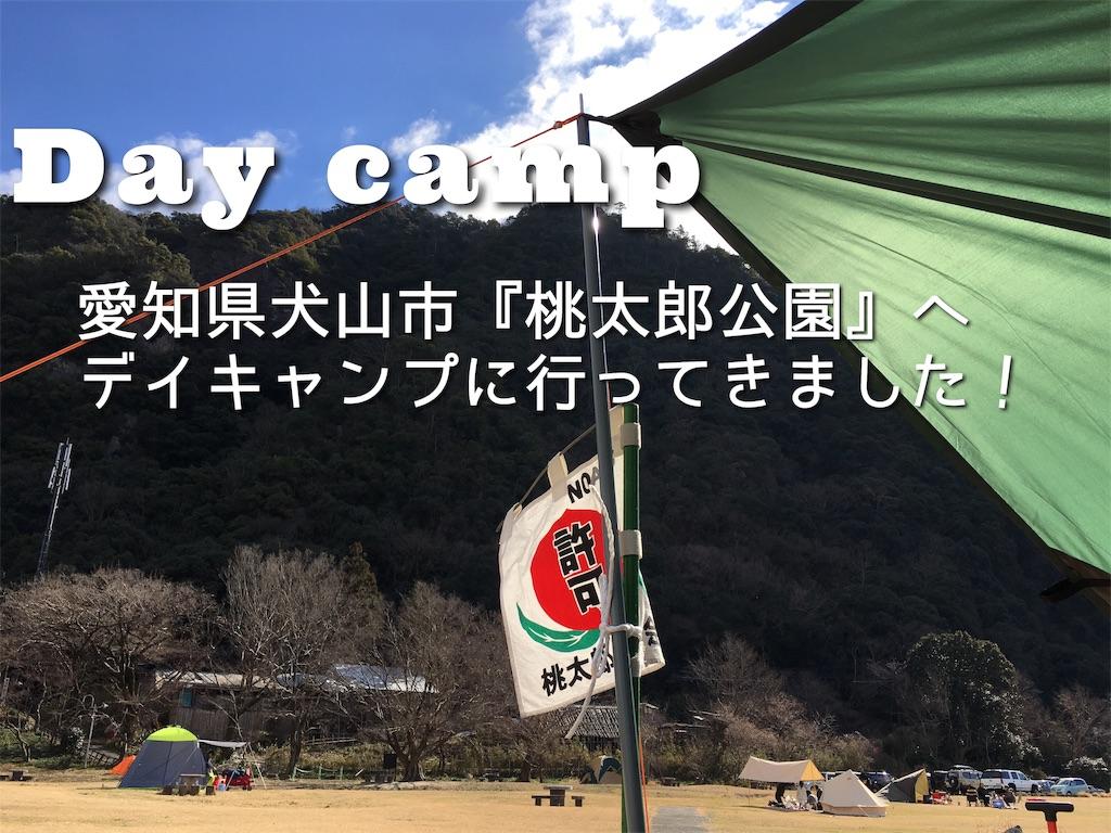 f:id:misojicamp:20190131235823j:image
