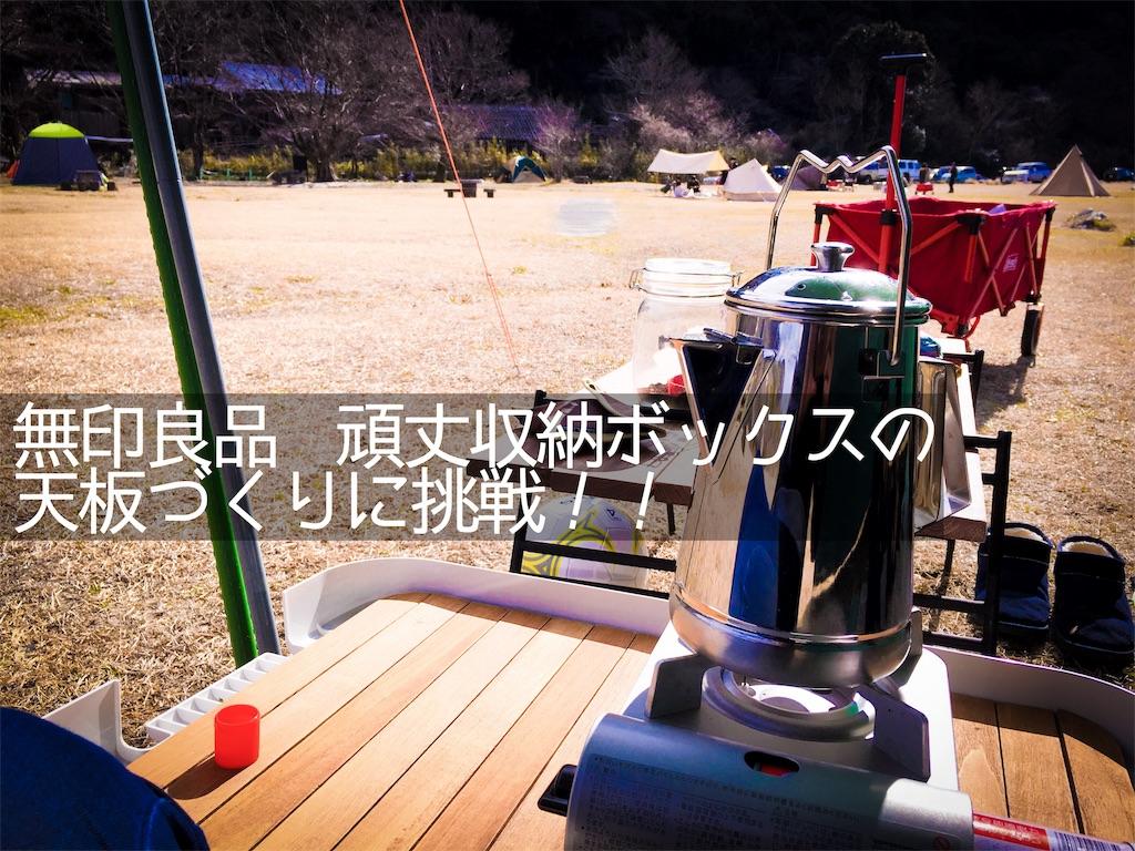 f:id:misojicamp:20190322081448j:image