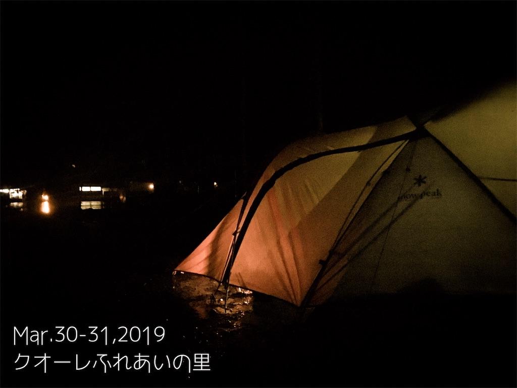 f:id:misojicamp:20190401220643j:image