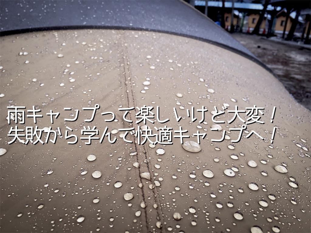 f:id:misojicamp:20190410001432j:image