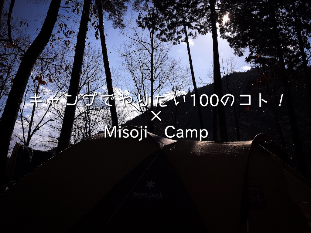f:id:misojicamp:20190422230453j:image