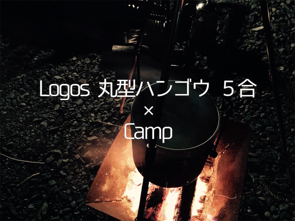 f:id:misojicamp:20190430205912j:image