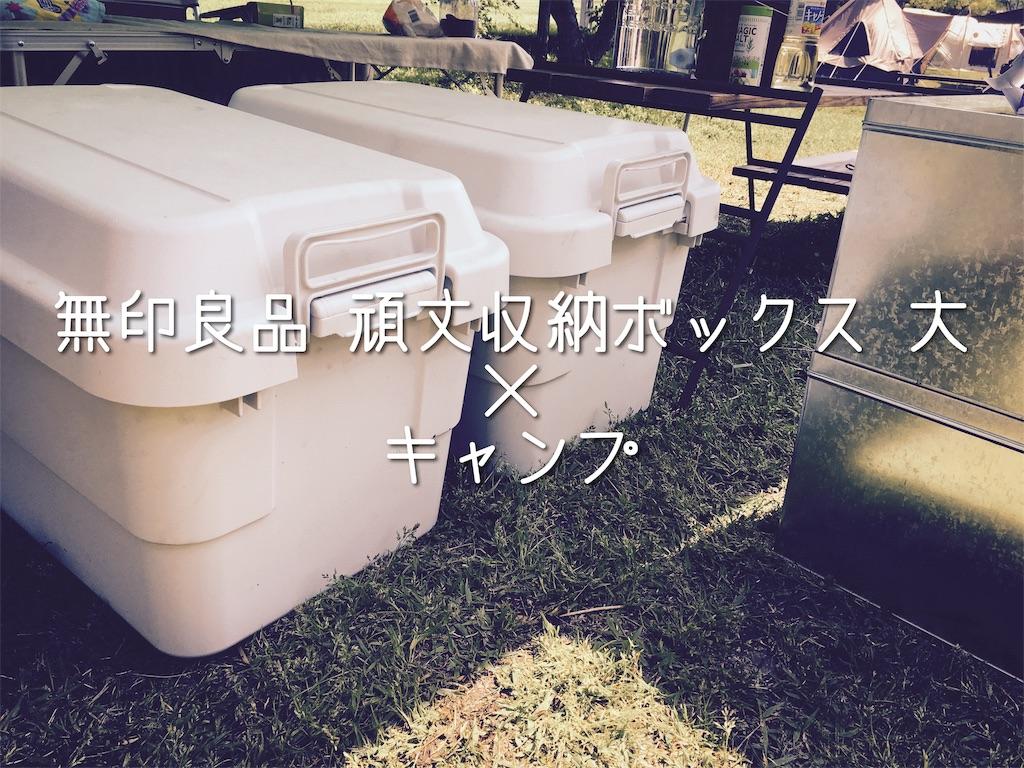 f:id:misojicamp:20190502211226j:image