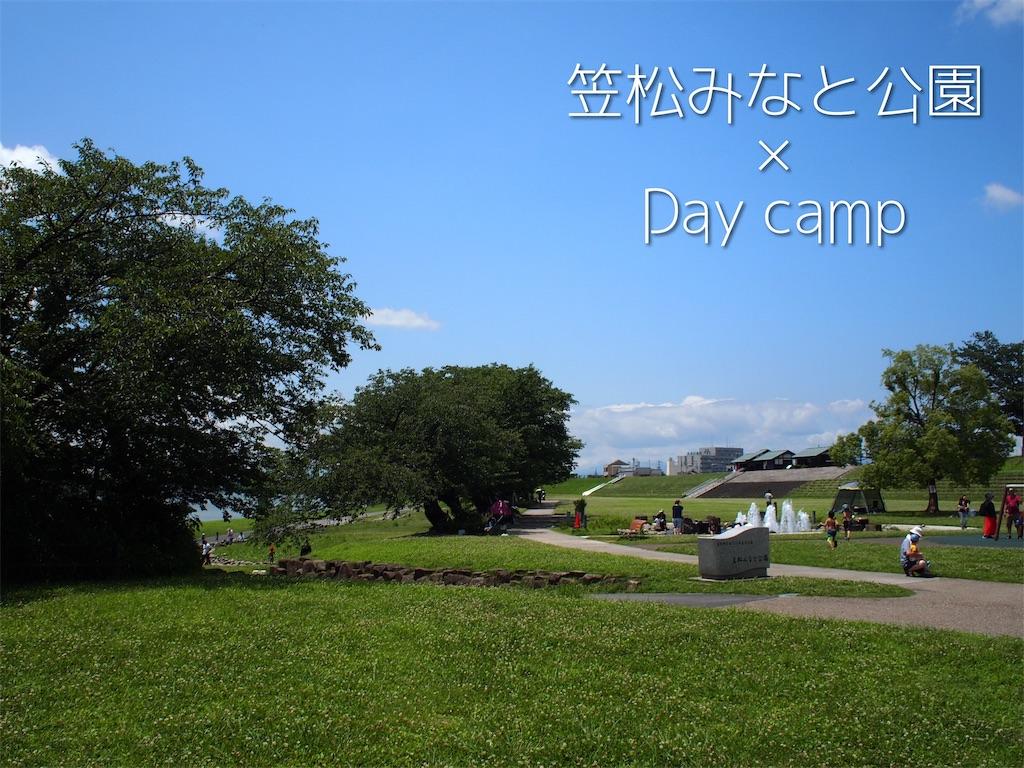 f:id:misojicamp:20190709213606j:image