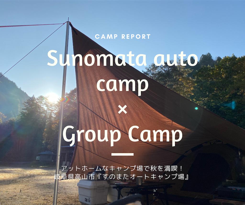 f:id:misojicamp:20191112223208p:image