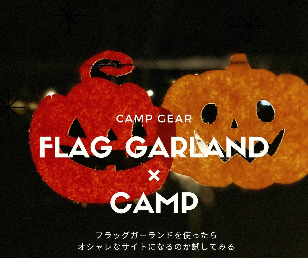 f:id:misojicamp:20191119234832p:image