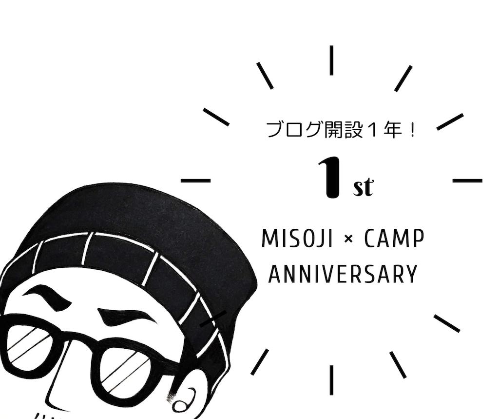 f:id:misojicamp:20191129123751p:image