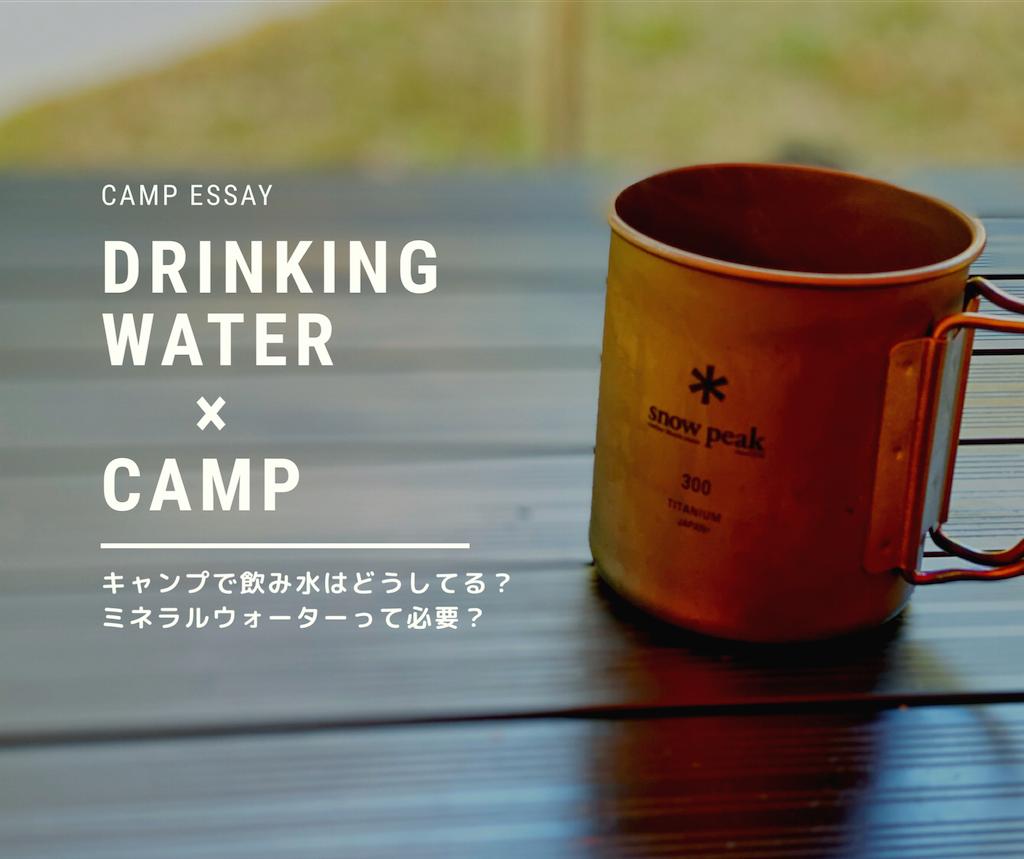 f:id:misojicamp:20191203150525p:image