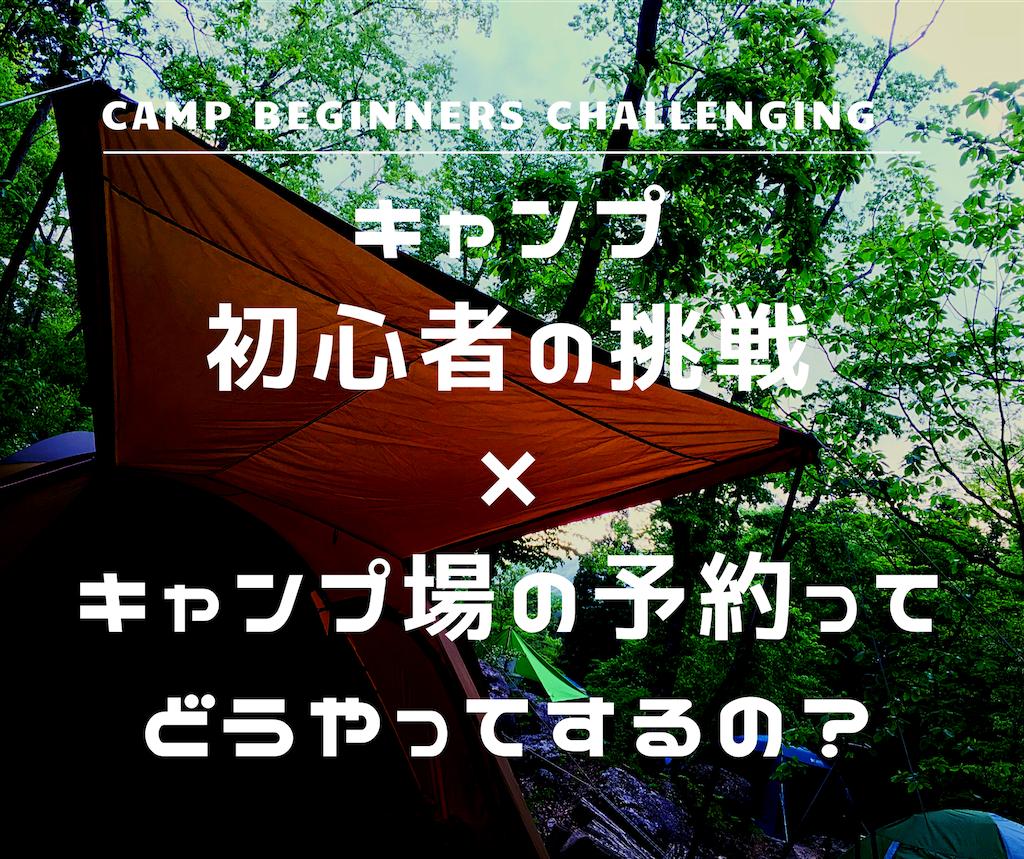 f:id:misojicamp:20191214220255p:image