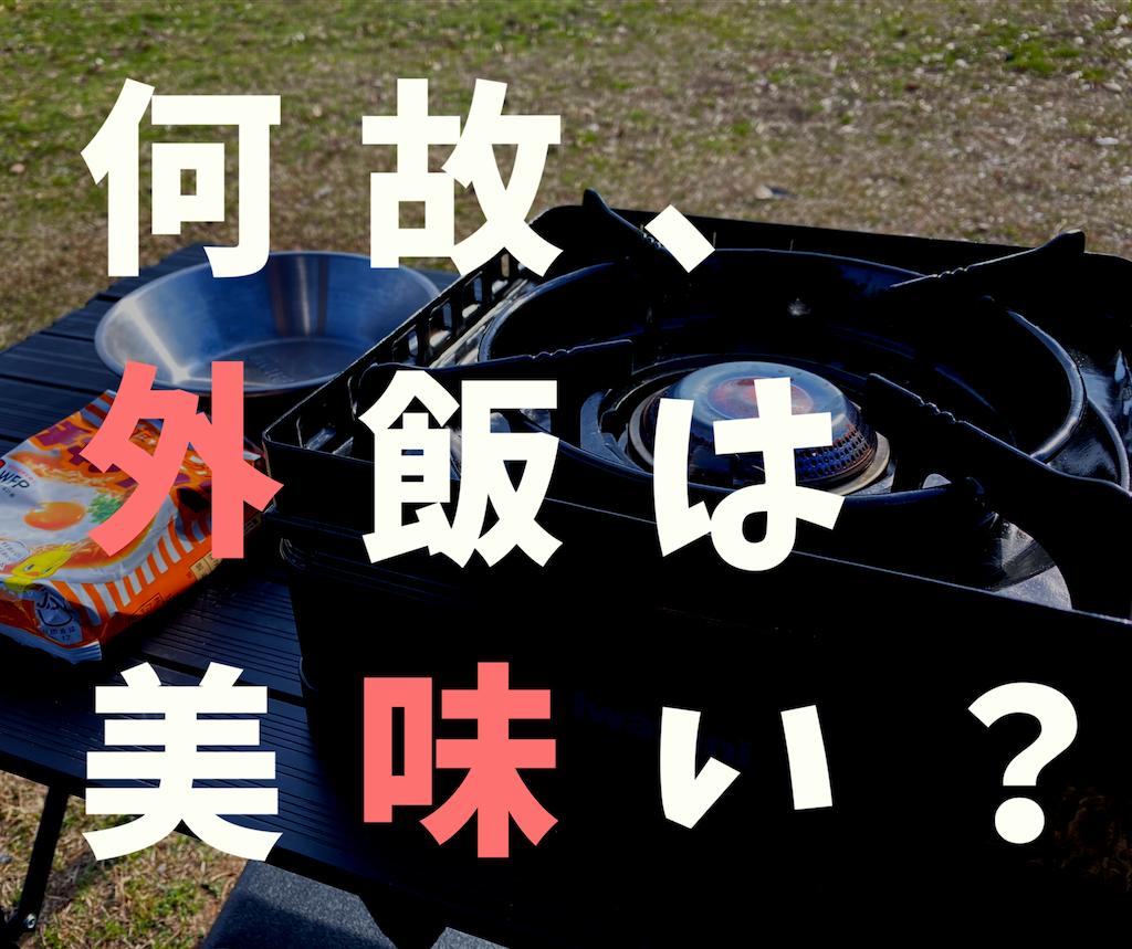 f:id:misojicamp:20191217123002p:image