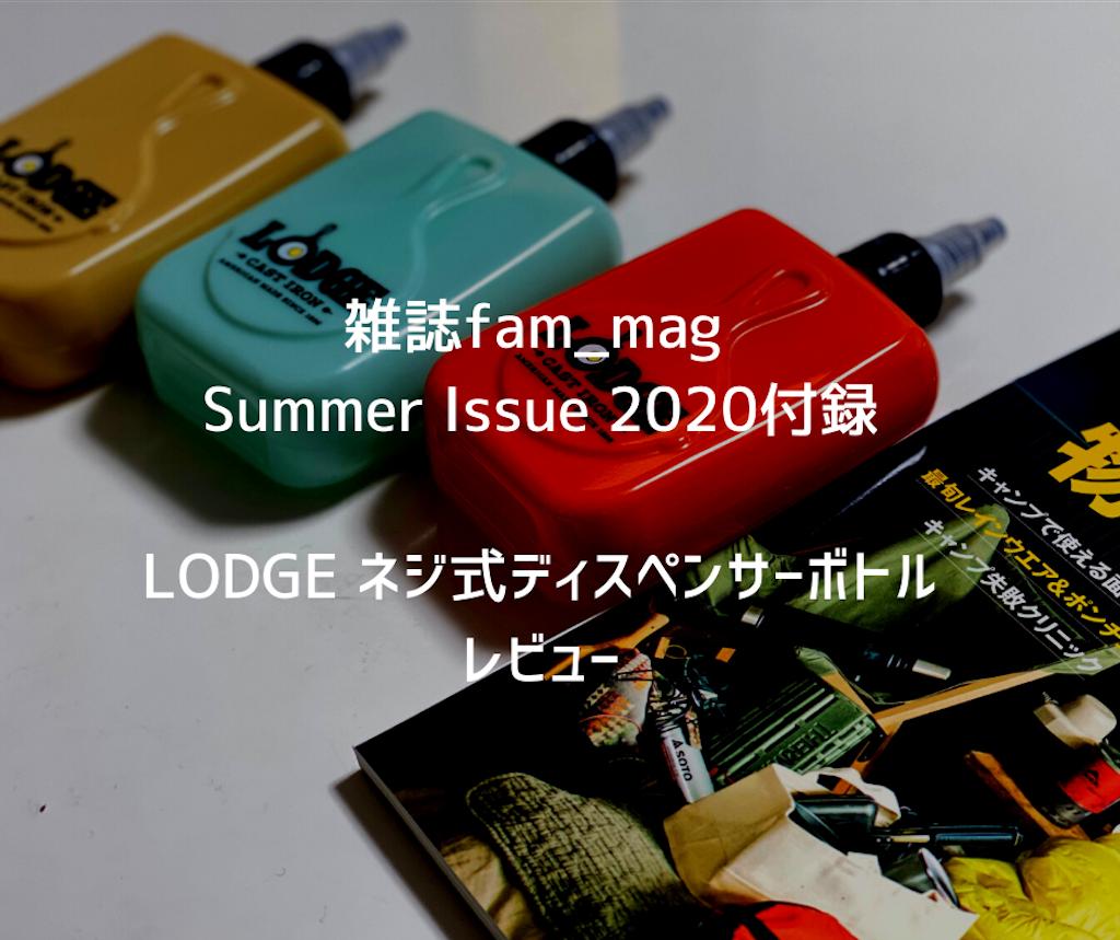 f:id:misojicamp:20200514223229p:image
