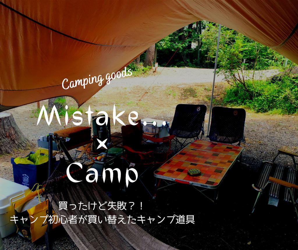 f:id:misojicamp:20200517142307p:image