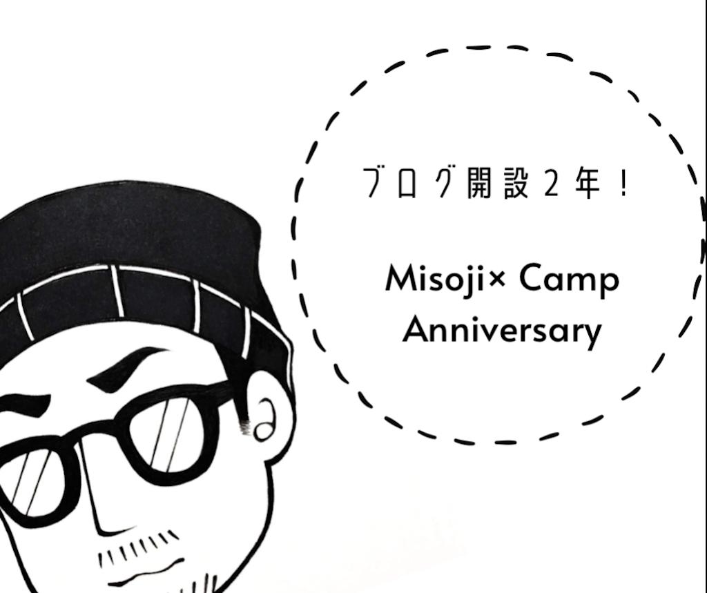 f:id:misojicamp:20201125123807p:image