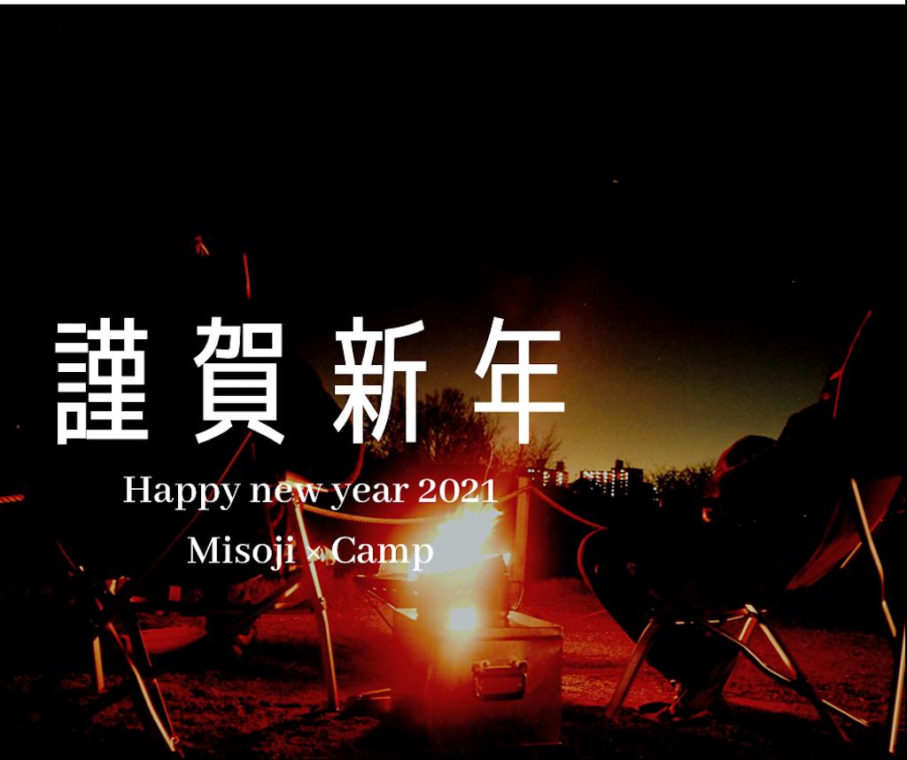 f:id:misojicamp:20201231131148p:image