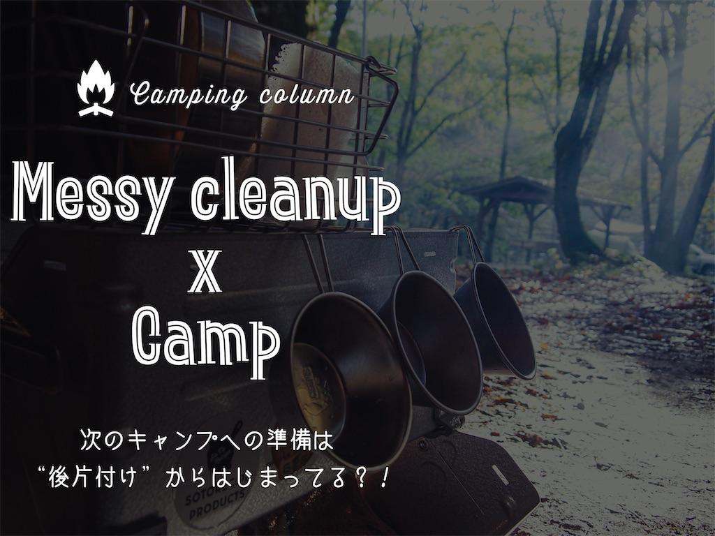 f:id:misojicamp:20210328195651j:image