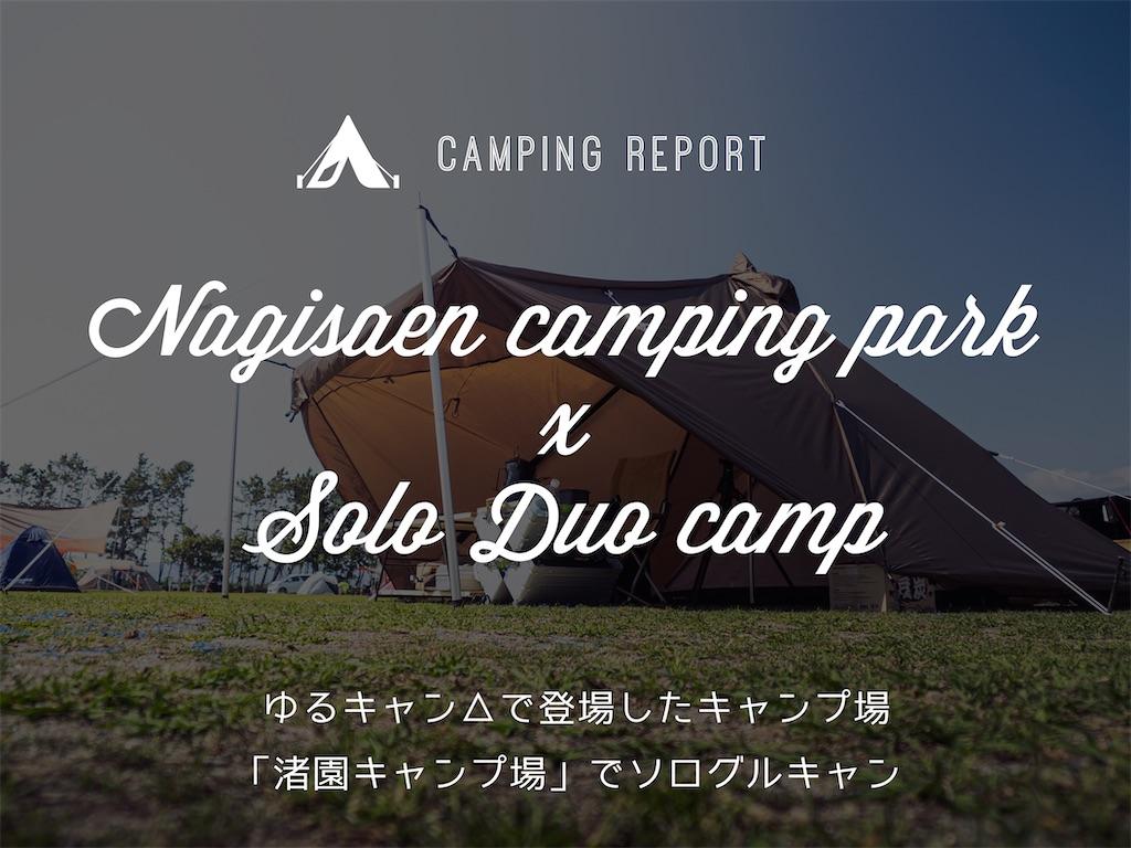 f:id:misojicamp:20210417163237j:image