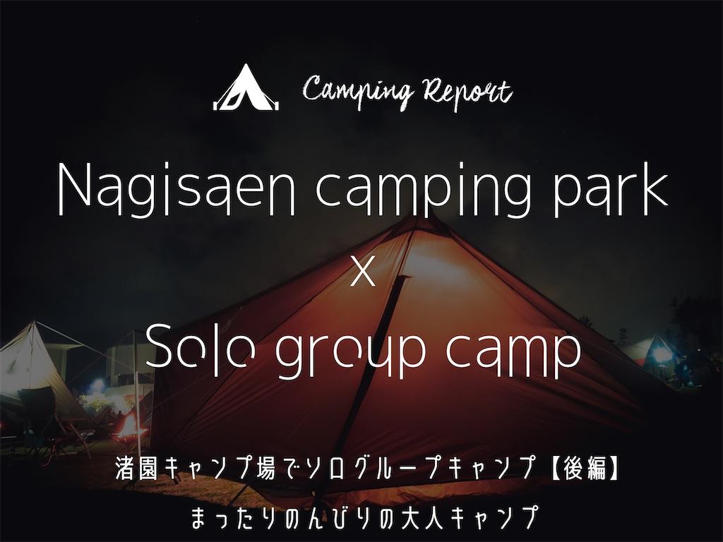 f:id:misojicamp:20210420233632j:image