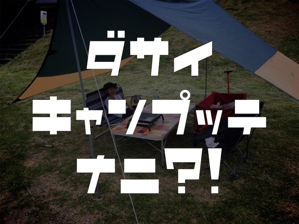 f:id:misojicamp:20210603230842j:image
