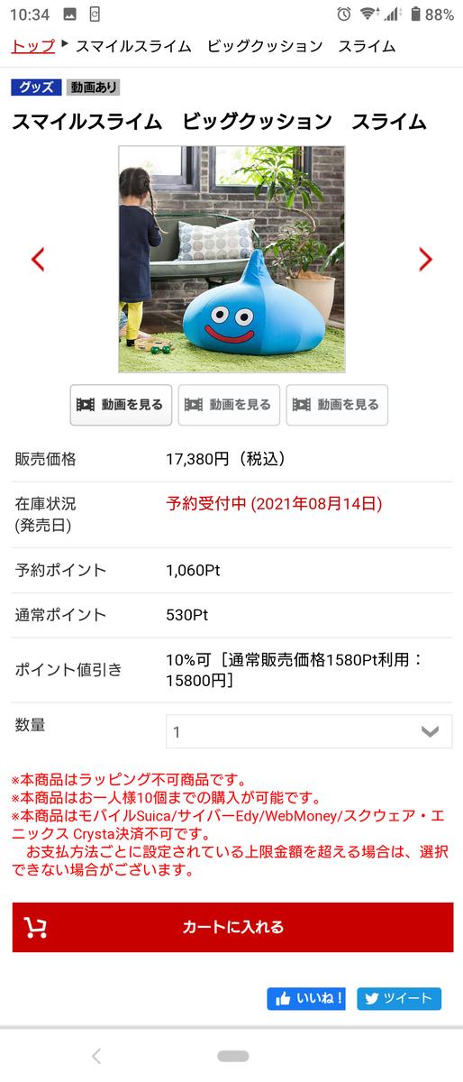 f:id:misojinokinpathiseikathu1:20210517113254p:plain
