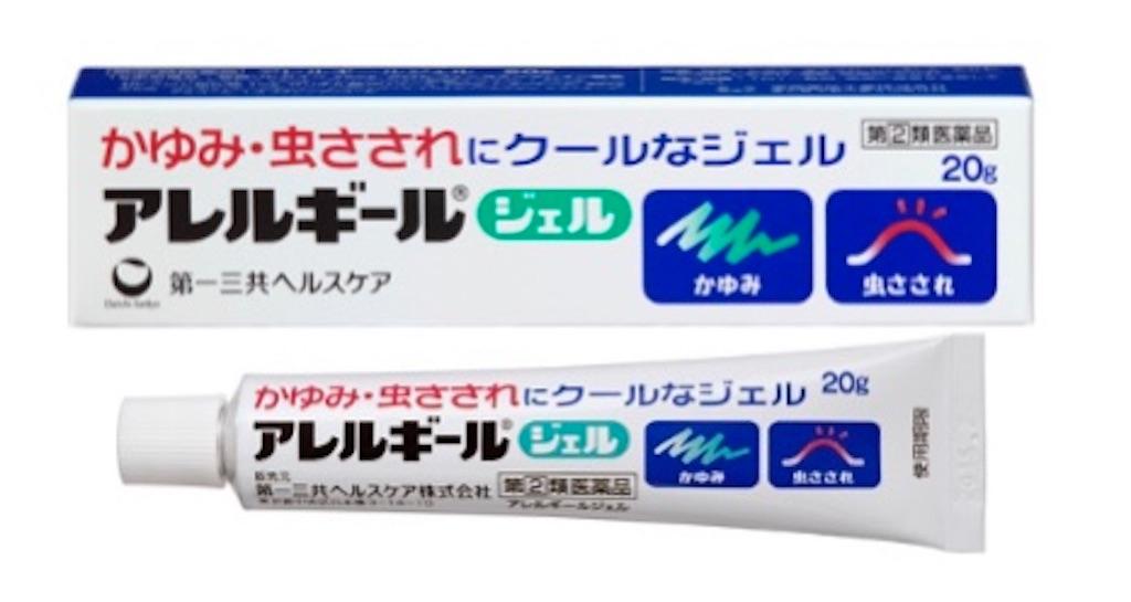 f:id:misol-girasol:20200809190703j:plain