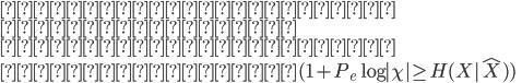 {  相対エントロピー \\  マルコフ連鎖 \\  データ処理不等式 \\  ファノ不等式 (1 + P_e \log  \chi  \geq H(X \hat{X})) \\  }