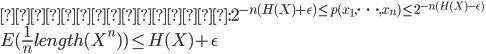 {  典型集合: 2^{-n(H(X) + \epsilon) \leq p(x_1,\dots,x_n) \leq 2^{-n(H(X) - \epsilon) }} \\  E( \frac{1}{n} length(X^n)) \leq H(X) + \epsilon }