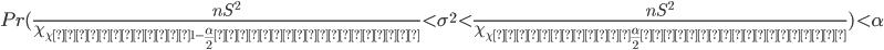 { Pr( \frac{nS^2}{\chi_{\chi 分布表の 1 - \frac{\alpha}{2} に対応する値 }} < \sigma^2 < \frac{nS^2}{\chi_{\chi 分布表の \frac{ \alpha}{2} に対応する値 }}) < \alpha }