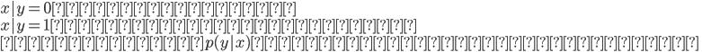 { x|y = 0 ~ 指数型分布族 \ x|y = 1 ~ 指数型分布族 ならば\  事前分布 p(y|x) はロジスティック分布\ }