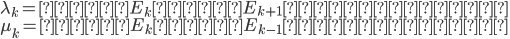 {  \lambda_k = 状態 E_k から E_{k+1} になる確率\\ \mu_k = 状態 E_k から E_{k-1} になる確率\\  }