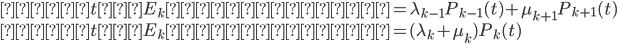 {  時刻tでE_k に入る流れ = \lambda_{k-1}P_{k-1}(t) + \mu_{k+1}P_{k+1}(t) \\ 時刻tでE_k を出る流れ = (\lambda_{k} + \mu_{k})P_{k}(t) \\  }