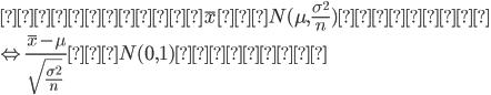{ \displaystyle 標本平均\bar{x} は N(\mu , \frac{ {\sigma}^2 }{n}) に従う\\ \Leftrightarrow \frac{ \bar{x} - \mu }{ \sqrt{\frac{ {\sigma}^2 }{n}} } はN(0,1)に従う\\ }