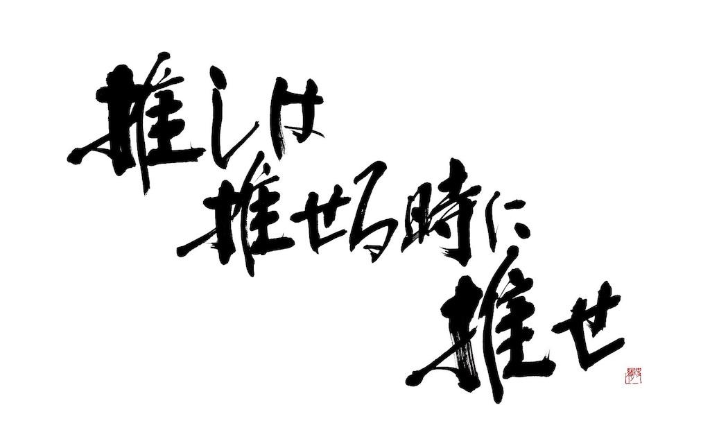 f:id:misoshiruzuruzuru:20181011235858j:image