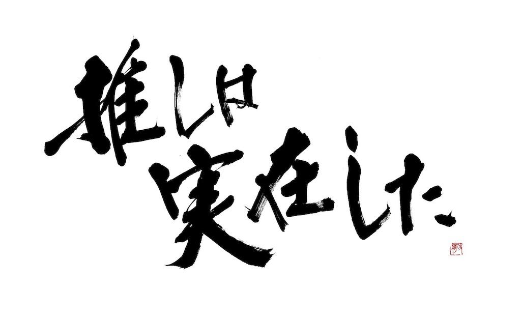 f:id:misoshiruzuruzuru:20181012203001j:image