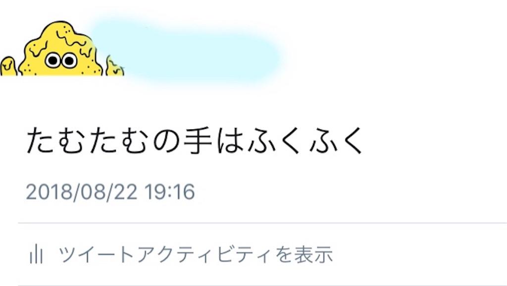 f:id:misoshiruzuruzuru:20181022232115j:image