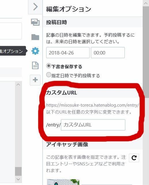f:id:misosuke_toreca:20180426021230j:plain