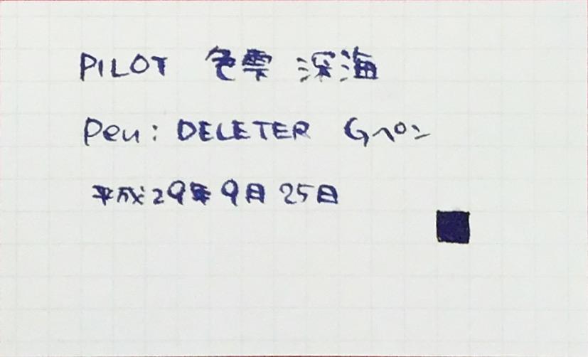 f:id:missing1973:20170925233005j:plain