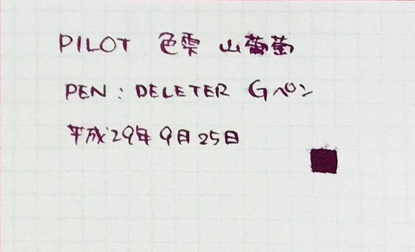 f:id:missing1973:20170925233008j:plain