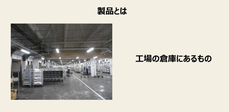 倉庫に積まれている製品の画像
